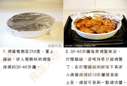美式烤肋排做法7-8